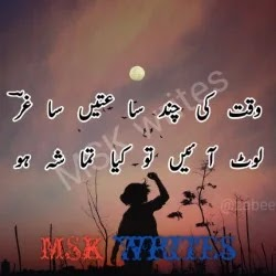 Best Poetry For Friends