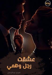 رواية عشقت رجل وهمي الفصل الثاني 2 بقلم مريم عبدالرحمن