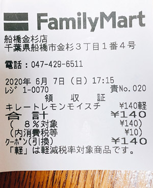 セブンイレブン 船橋高根町店 2020/6/7