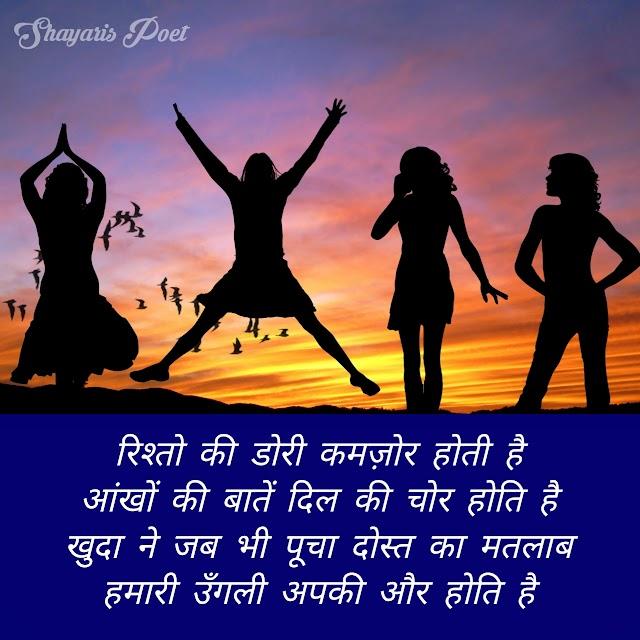 Friendship, Friendship Shayari, Friendship Day Shayari In Hindi, Friendship Quotes,  Friendship Day Shayari, Friendship Day, फ्रेंडशिप शायरी, फ्रेंडशिप डे Shayarispoet