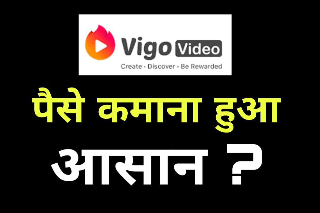 How To Earn Money With Vigo Video Se Paise Kese Kamaye Vigo