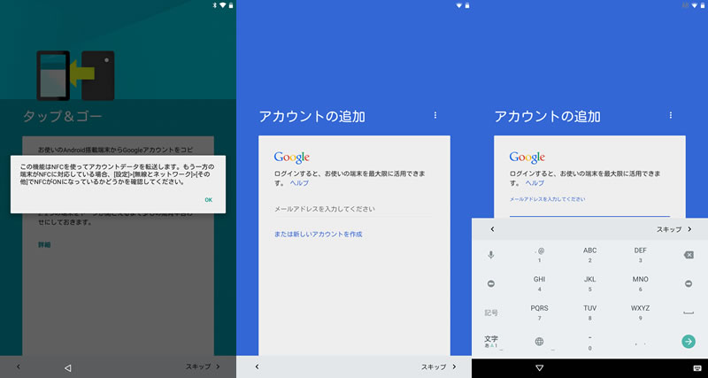【Nexus7(2013) 】Android 5.0(Lollipop) セットアップ 2