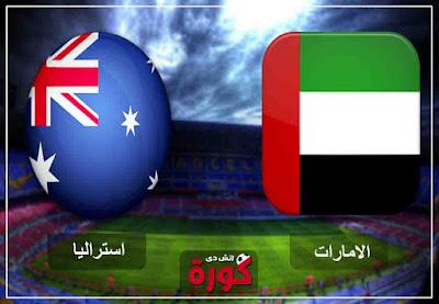 مشاهدة مباراة الامارات واستراليا بث مباشر اليوم