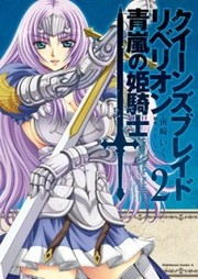Queen's Blade Rebellion - Aoarashi no Hime Kishi Manga