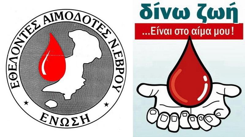 Άρση της αιμοδοτικής καραντίνας σε περιοχές του Δήμου Ορεστιάδας