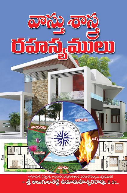 వాస్తు శాస్త్ర రహస్యములు | Vasthu Sastra Rahasyalu | GRANTHANIDHI | MOHANPUBLICATIONS | bhaktipustakalu