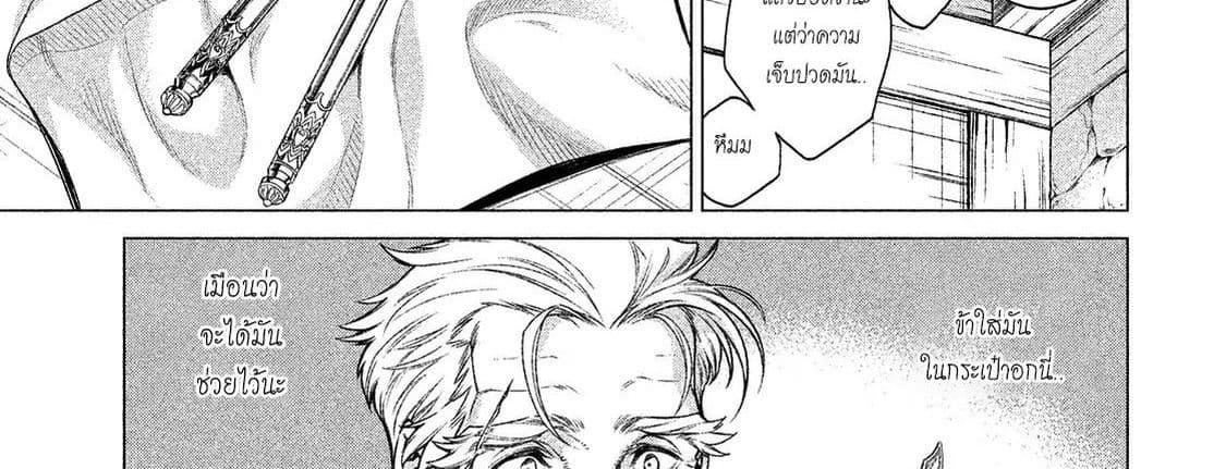 อ่านการ์ตูน Henkyou no Roukishi - Bard Loen ตอนที่ 10 หน้าที่ 58