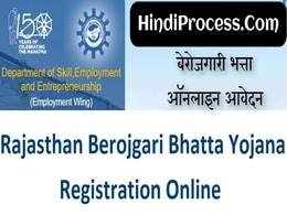 Rajasthan-Berojgari-Bhatta-Bhatta-Yojana
