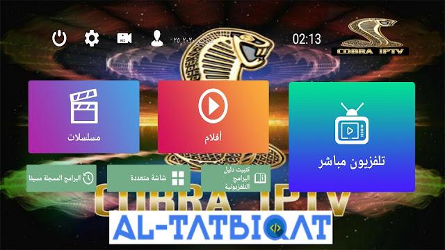 تحميل تطبيق COBRA IPTV +18 2020 + كود التفعيل