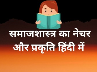 समाजशास्त्र की प्रकृति और विषय वस्तु - Nature And Subject Matter Of Sociology