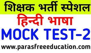 mptet varg 3 mock test in hindi