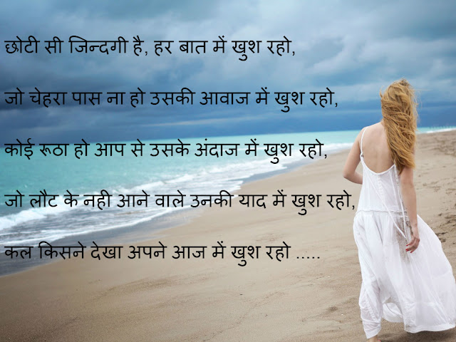 New sms in hindi sad emotional shayari image