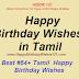 Happy Birthday Wishes in Tamil - Best # 54+ Tamil  Happy Birthday Wishes