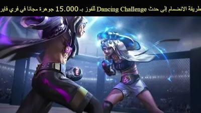 طريقة الانضمام إلى حدث Dancing Challenge للفوز بـ 15.000 جوهرة مجانا في فري فاير