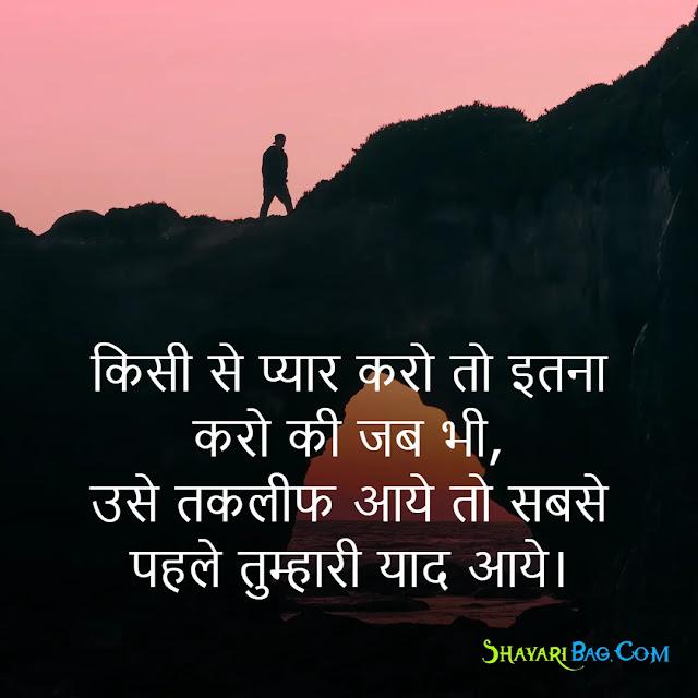 Very Sad Hindi Status