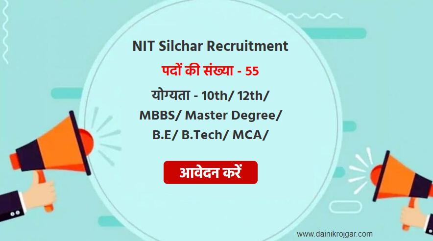 NIT Silchar Recruitment 2021, 55 Non-Teaching Job Vacancies