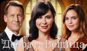 СЕСТРА БЕТИ