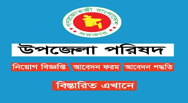 উপজেলা পরিষদ ও নির্বাহী অফিসারের কার্যালয়ে নিয়োগ বিজ্ঞপ্তি ২০২১ -  Upazila Parishad and Upazila Nirbahi Officer Job Circular 2021 -  এলাকা ভিত্তিক চাকরির খবর ২০২১