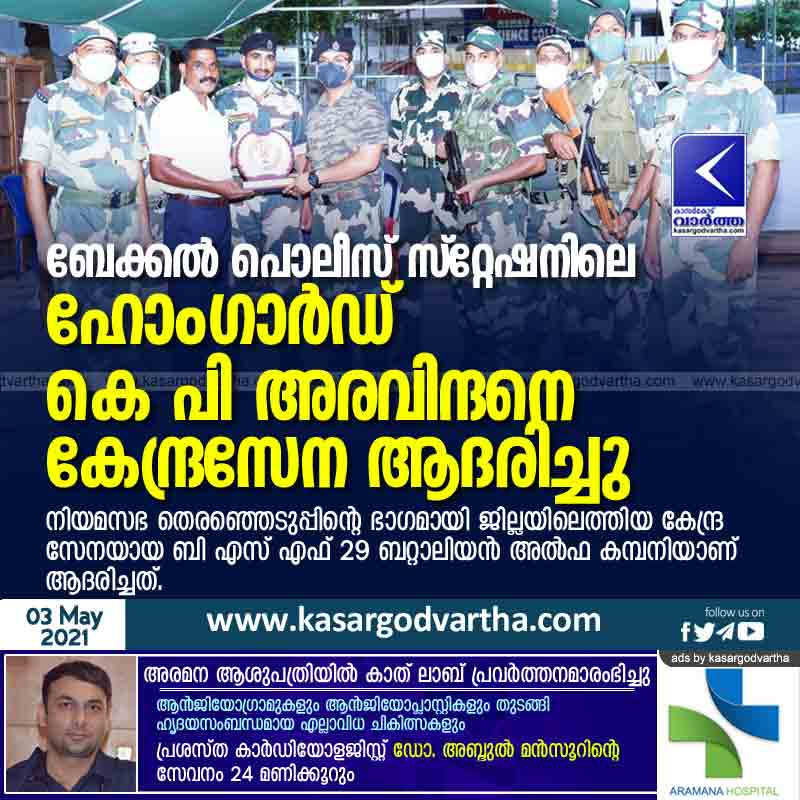 Home Guard KP Aravindan of Bekal Police Station was honored by the Central Army