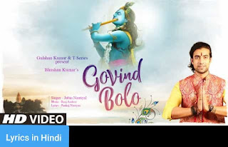 गोविन्द बोलो Govind Bolo Lyrics in Hindi | Jubin Nautiyal