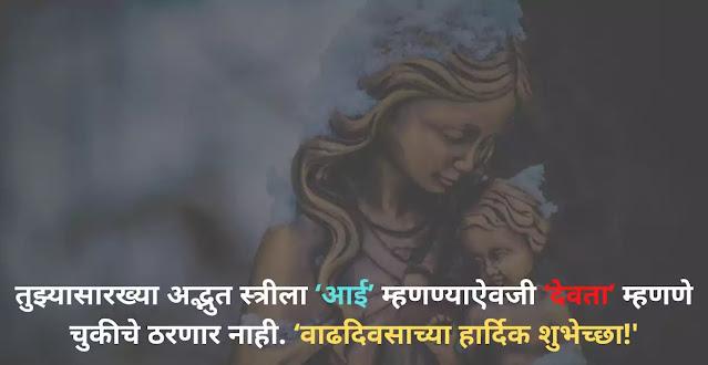 aaisathi marathi birthday wishes