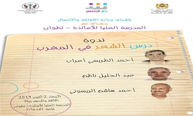 ندوة أكاديمية في موضوع « درس الشعر في المغرب » تطوان 02 أكتوبر 2019