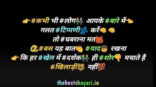new badmashi status in Hindi