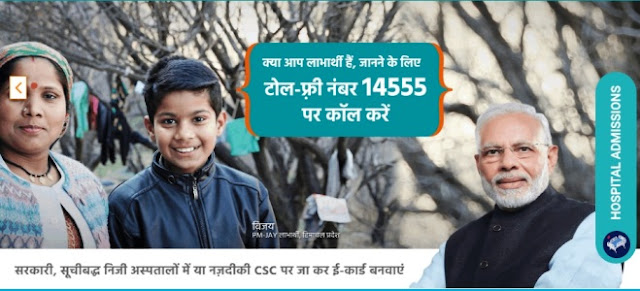 Ayushman Bharat Golden Card Online Apply Kaise Kare