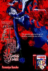Kurenai Kuraki Manga