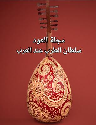 مجلة آلة العود : سلطان الطرب عند العرب
