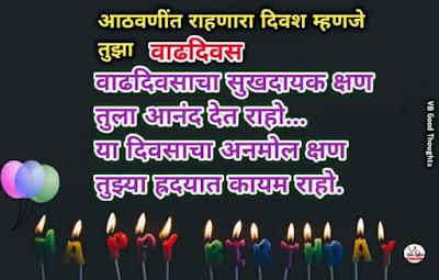 बायकोला-वाढदिवसाच्या-शुभेच्छा-Happy-Birthday-Wishes-in-marathi-happy-bykola-vadhdivas-subhechha-happy-birthday-wife-bayko-patni