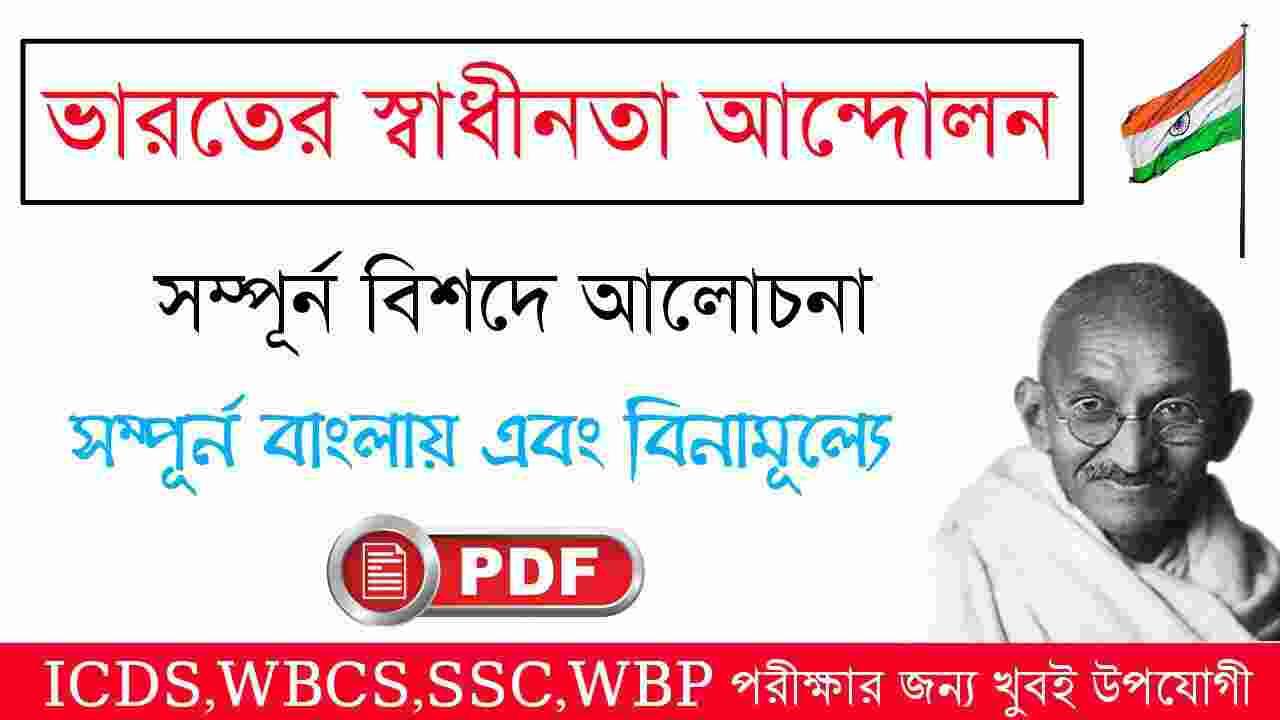 ভারতের স্বাধীনতা আন্দোলন PDF- Indian Struggle for Independence in Bengali