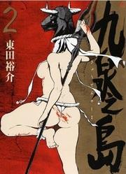 Kyuusen no Shima Manga