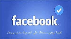كيفية توثيق صفحتك على الفيسبوك باشارة زرقاء