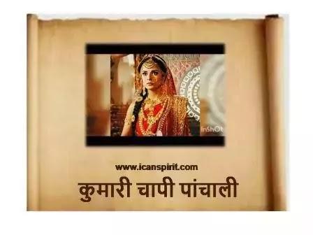 Draupadi theme Song Lyrics in Hindi