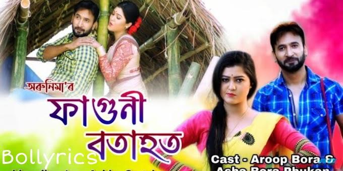 Faguni Botahot Lyrics - Assamese Bihu Song