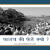 फागण की फेरी क्यो | Fagan Sud 13 Ki Jatra Kyu Karte he