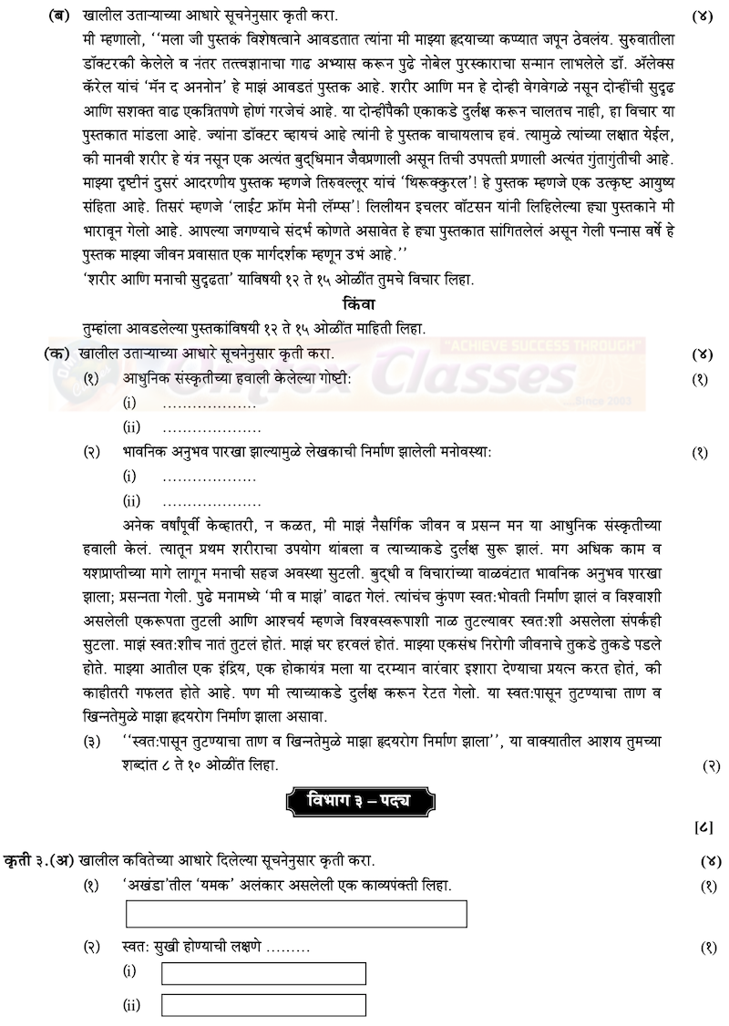 HSC Marathi Question Paper 2020 PDF - Std 12th Science, Commerce & Arts - Maharashtra Board