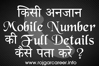 (Mobile Number Details) Kisi Mobile Number Ki Full Details Kaise Pata Kare