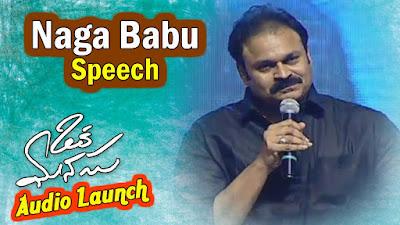 Naga Babu Speech @ Oka Manasu Audio Launch    Naga Shaurya , Niharika Konidela