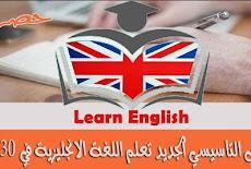 ثلاث كتب pdf تجعلك قادراً على تعلم اللغة الإنكليزية خلال شهرين والتحدث بها بطلاقة