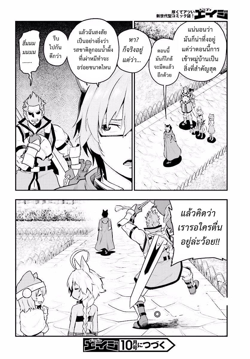 อ่านการ์ตูน Konjiki no Word Master 20 Part 3 ภาพที่ 33