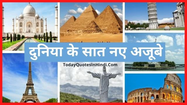 Seven Wonders of The World 2021 in Hindi