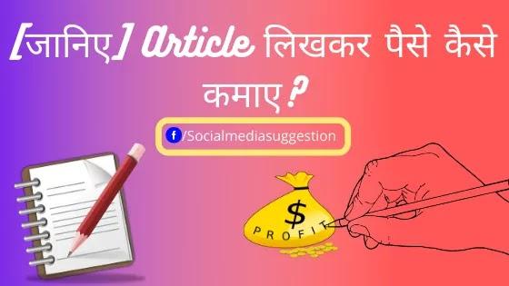 Article लिखकर पैसे कैसे कमाए? | PaidForArticles - SMSuggestion