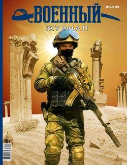 Читать онлайн журнал Военный журнал (№10 октябрь 2018) или скачать журнал бесплатно