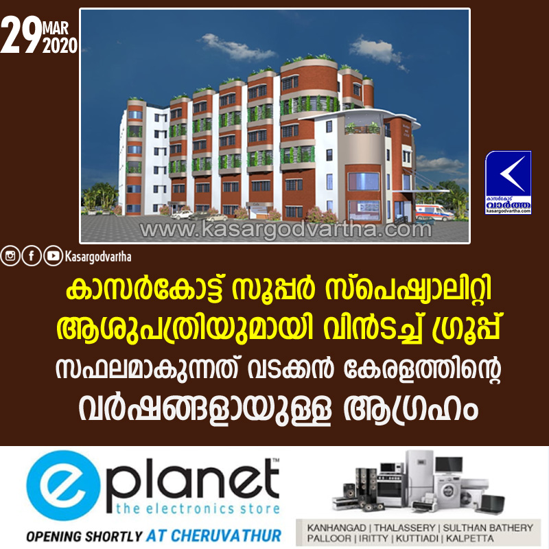 Wintouch group starts Super Speciality Hospital In Kasaragod