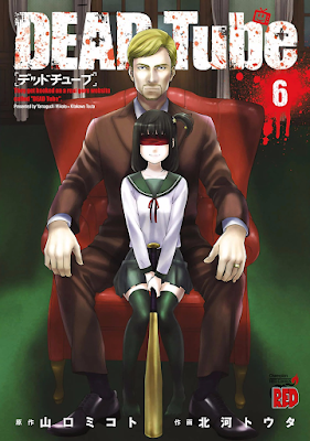 [Manga] DEAD Tube -デッドチューブ- 第01-06巻 Raw Download
