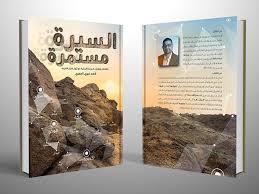 تحميل كتاب السيرة مستمرة بنسخة pdf | للكاتب أحمد خيري العمري
