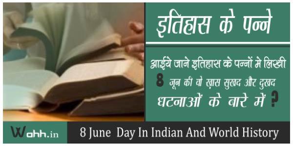 8-June-Aaj-Ka-itihaas-History
