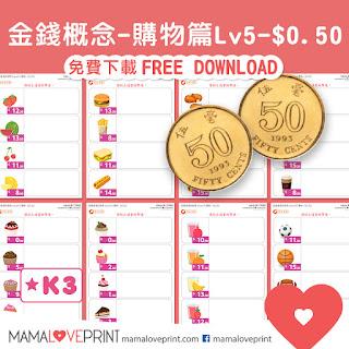 "Mama Love Print 自製工作紙  - 認識香港的錢幣 - 運用""元"" 和 ""角"" 去購物活動教學 Hong Kong Money Worksheets - 10 and 20 cents Shopping Activities Kindergarten Preschool Homeschooling Learning Activities Shopping Experience"